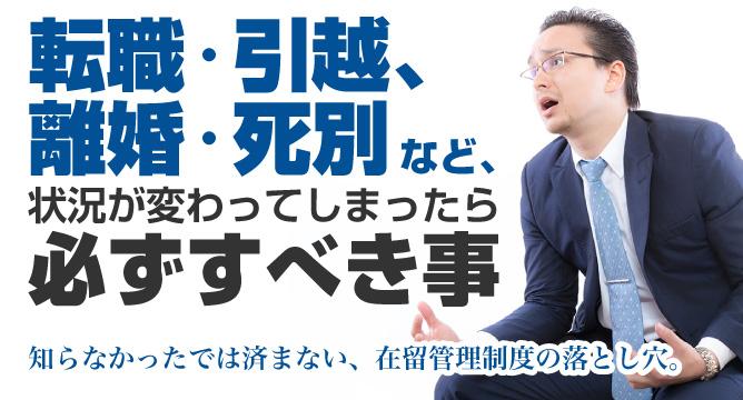 外国人が日本で転職・引越・離婚・死別したら必ずすべき事【新潟】