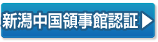 新潟中国領事館認証の許可・解決事例ページへ▶