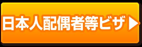 日本人配偶者等ビザの許可申請代行ページへ