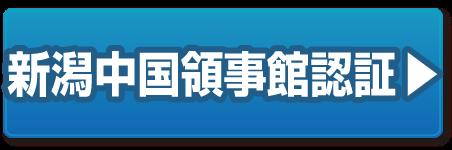 在新潟中国領事館認証の手続き代行ページへ