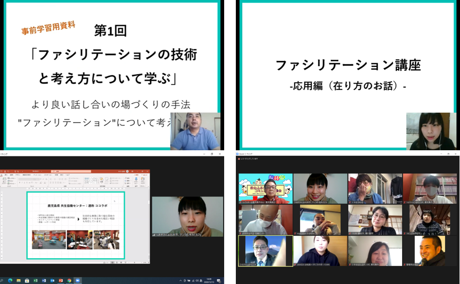 【開催レポート】「伴走型支援講座-第2期ココラボゼミ(全4回)」の第1回をオンラインで開催しました!