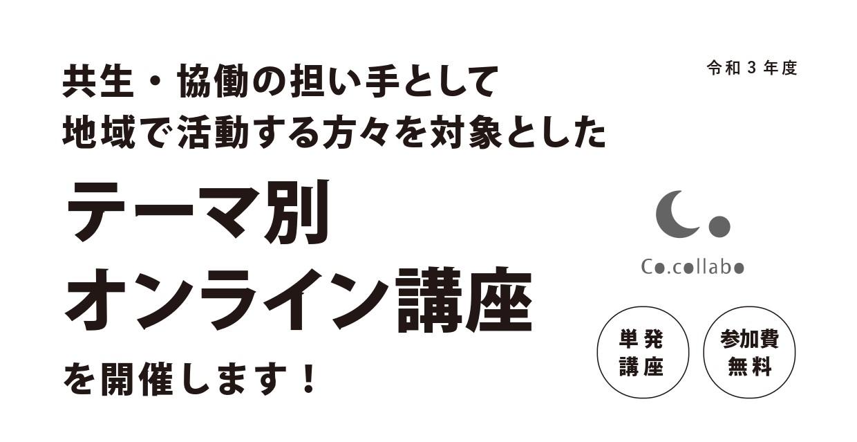【開催レポート】第5回情報発信について学ぶ(テーマ別オンライン講座)