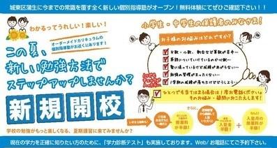 城東区蒲生の個別指導塾アチーブメント、新規開校記念キャンペーン