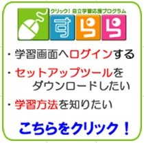 京橋、城東区蒲生の個別指導学習塾アチーブメント、インターネット学習『すらら』ログイン画面へ