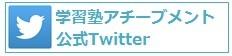 京橋・城東区蒲生の個別指導学習塾アチーブメント - Twitter