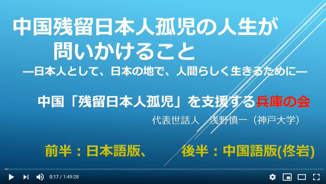 中国残留日本人孤児を伝える