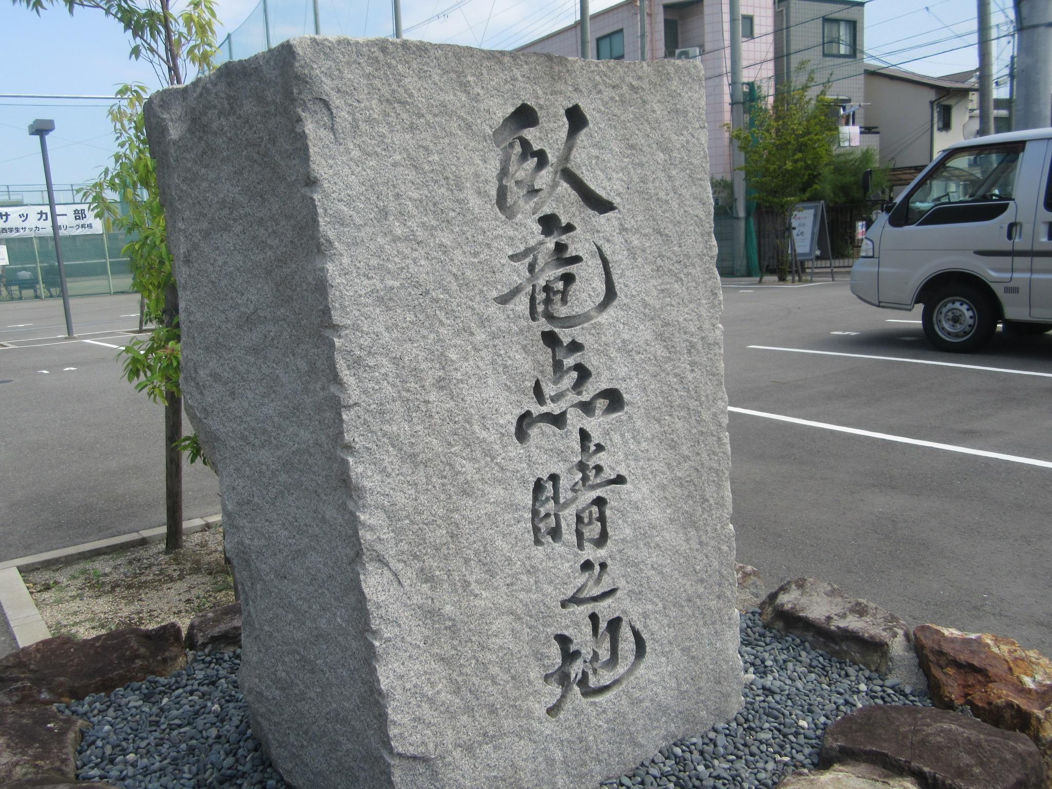 弓道場は摂津グラウンドのクラブハウス3階にあります