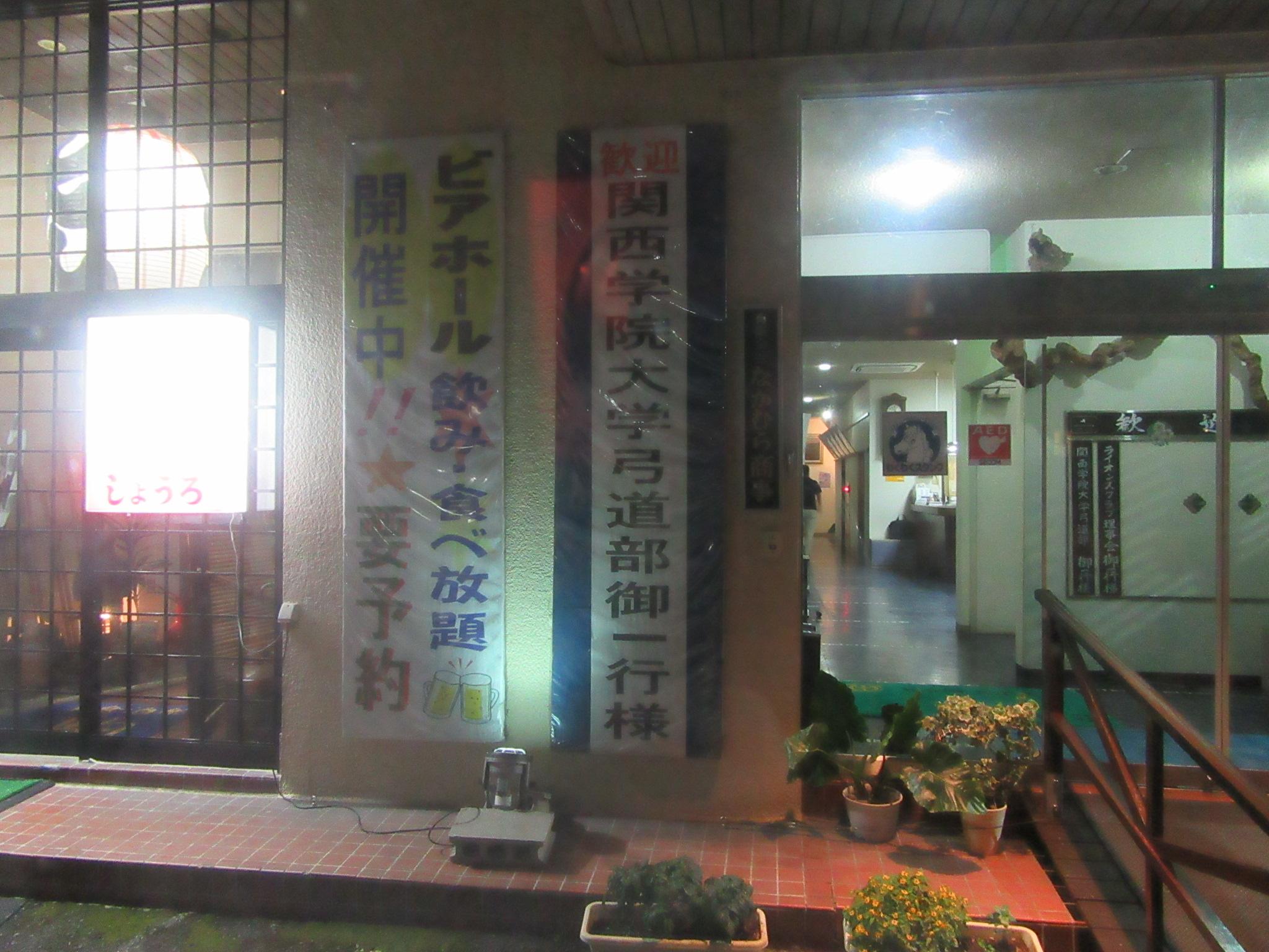 宿舎と道場は徒歩で15分程度ですが、中村荘さんがマイクロバスで何度も往復して下さいました