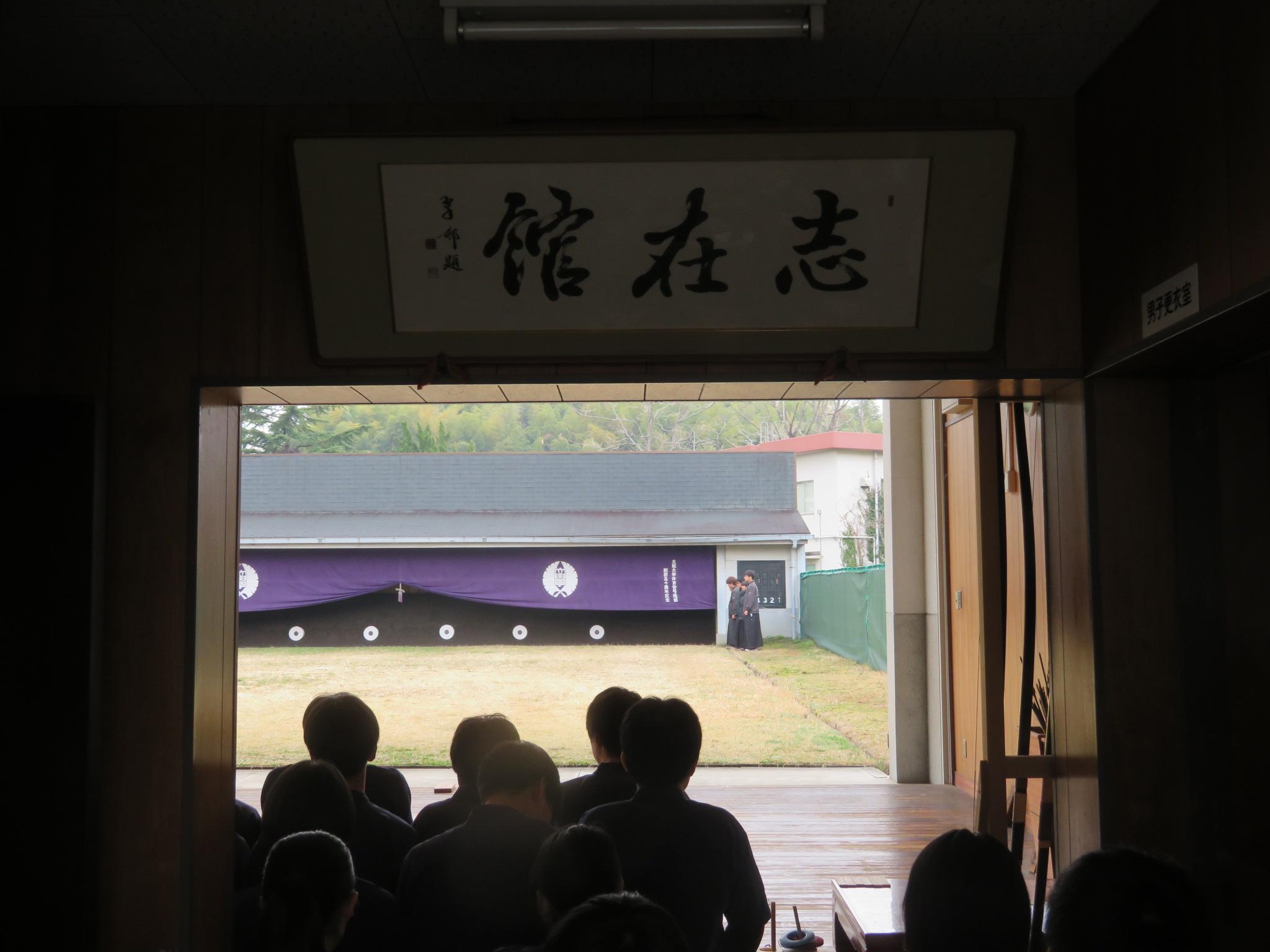 大阪大学志在館弓道場
