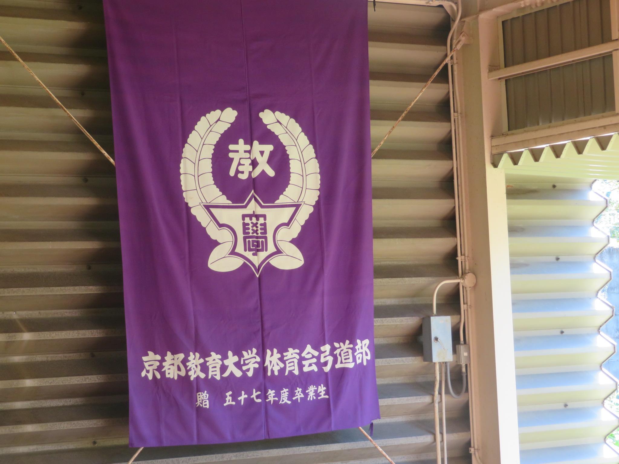 京都教育大学さんに道場提供して頂きました