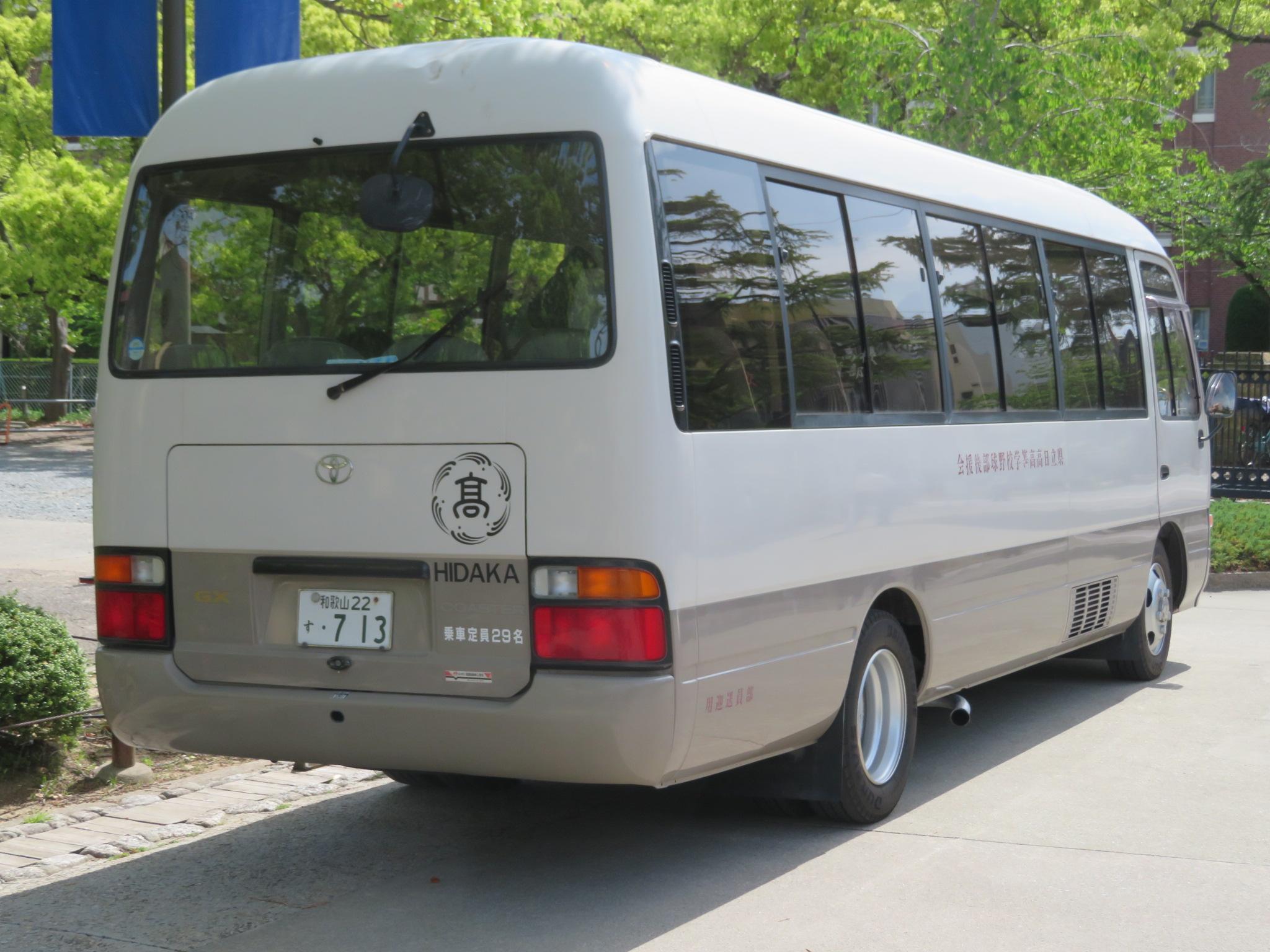 和歌山から2時間半かけて野球部のバスで来てくださいました