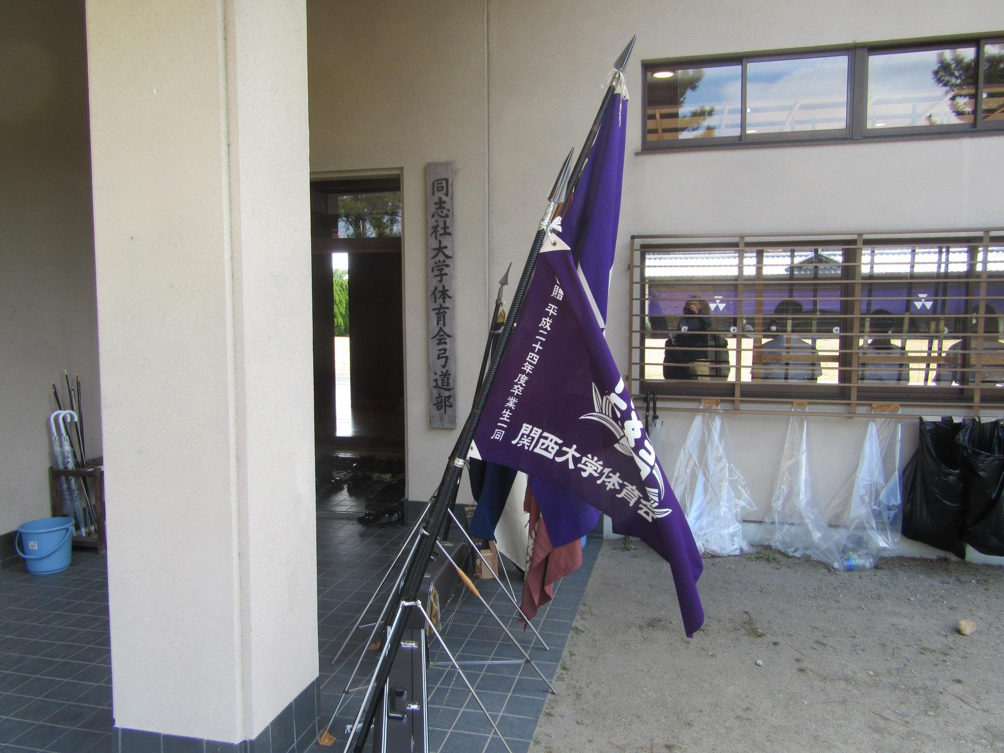 関関同立4私大の部旗が並ぶと壮観です