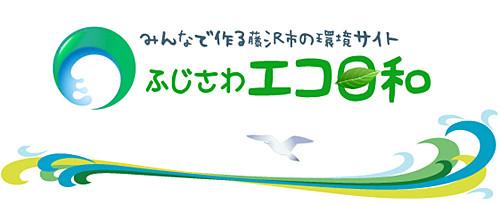 藤沢市環境ポータルサイトふじさわエコ日和