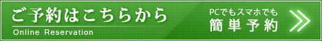 ネット予約のイメージ