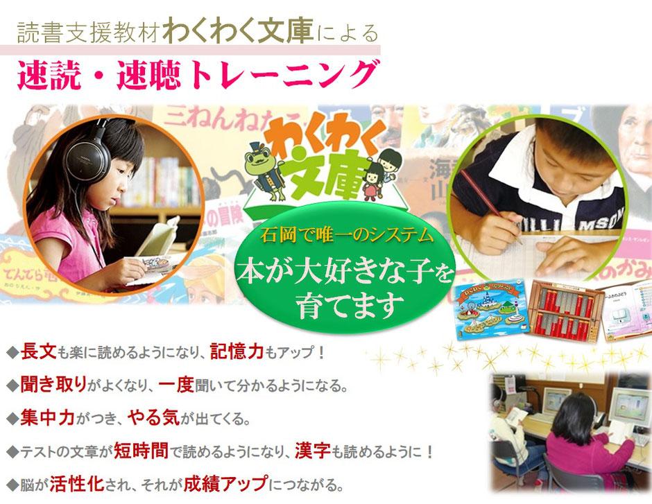 速読・速聴トレーニング わくわく文庫 本が大好きになる子を育てます 記憶力 集中力 成績アップ