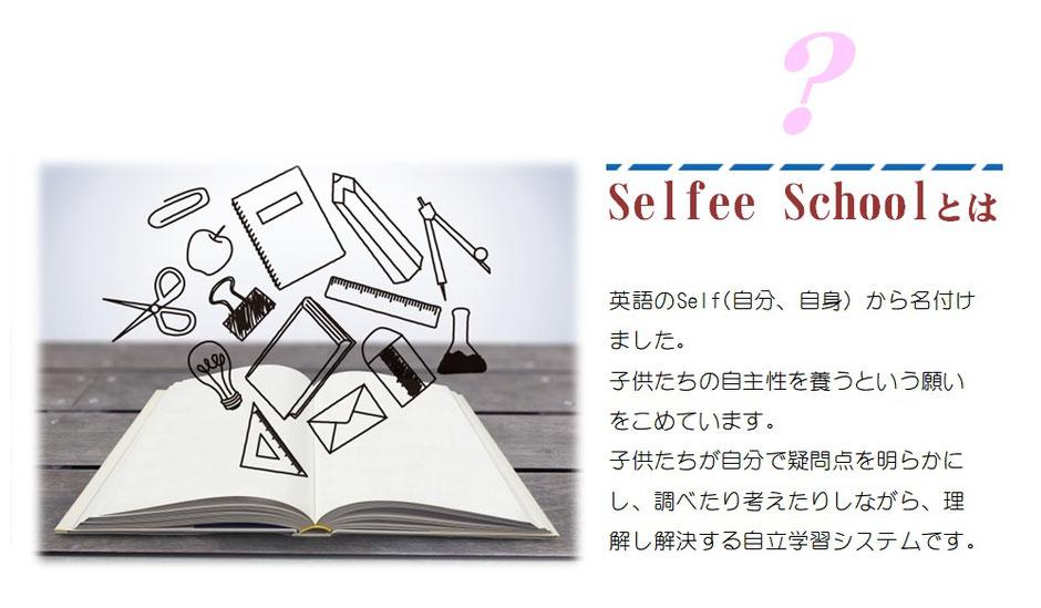 Selfee Schoolとは、子供たちが自分で疑問点を明らかにし、調べたり考えたりしながら、理解し解決する自立学習システムです。