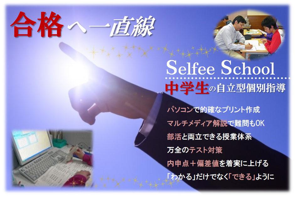 中学生 Selfee School 自立型個別指導