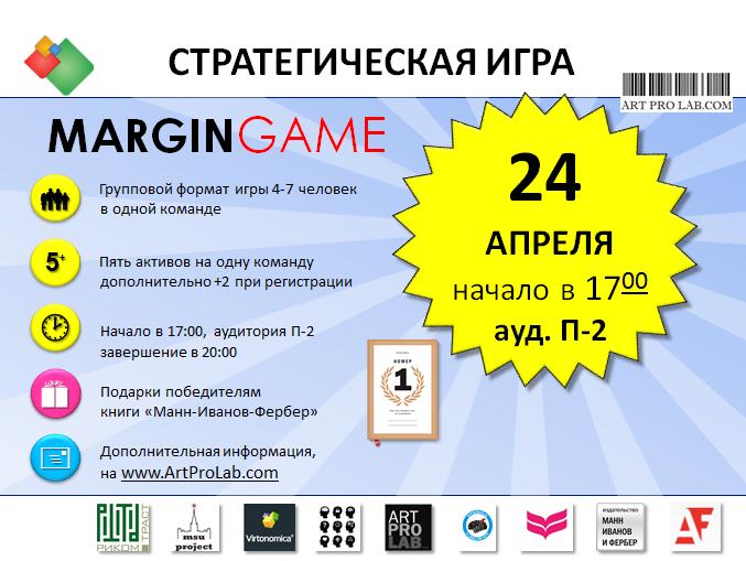 Третья весенняя отборочная игра 1/2 финала 2014 года.