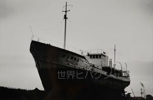 第五福龍丸 The Fukuryu Maru No.5 Lucky Dragon