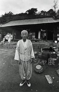 被爆者:孫 鎮弘  1924~ Son Jin-Hong 1924-/Hiroshima Hibakusha