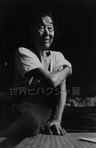 被爆者:藤原モトヨ 1894~1989/95歳 FUJIWARA Motoyo 1894-1989/Hiroshima Hibakusha