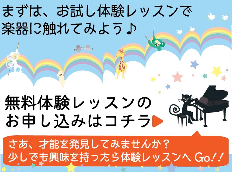 子供の音楽教室 無料体験レッスン
