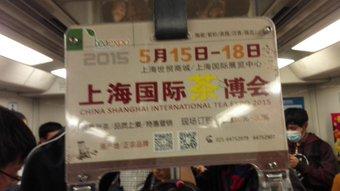 【茶】 上海国際茶博会。 今年もこの季節が来た。 忘れなければ行く。 うちの近所だから歩いて行く。 行っても見るだけだけど。 5/15〜5/18