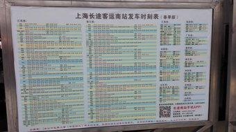バスの時刻表。 上海長途客運南駅(上海南駅の長距離バスターミナル)に行ってきた。バスの時刻表を撮った。全部行ってみたい。