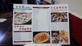 【粥zhōu】おかゆ おかゆ好きだから近所にこういう店ができて助かる。出前でも注文できるし。
