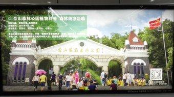 """佘山。 上海にある山。たいして高くはない。上海の人は「行っても全然面白くない」って言うけど行ったことないから気になる。仕事中に車で横通ったことはけっこうある。ちなみに""""余""""ではなく"""" 佘 """"。地下鉄の看板を写真に撮った。"""
