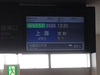 上海に戻る。 茨城空港から。