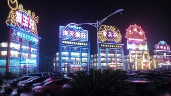 この前食べに行った上海蟹街(?)。阳澄湖。