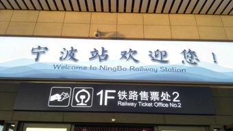 寧波の宿に着いた。 高鉄(新幹線みたいに速いやつ)で上海から寧波まで2時間。寧波の駅から目的地の北仑区まで市内バスで2時間。長い感じはしないけどそれでも家を出発してから7時間経過してる。 出張。今日は移動日。