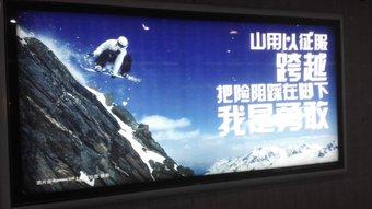 この地下鉄の広告けっこう好き。