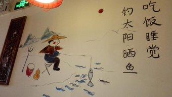 飯屋の壁。