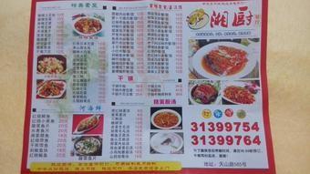 上海は今日から急に寒くなった。 晩飯は出前にする。 农家小炒肉20元と酸辣汤10元を頼んだ。 【外卖wàimài】出前。