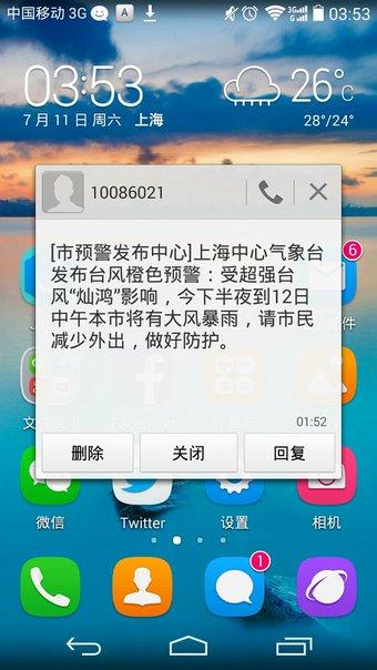 上海市から台風に注意するようショートメールが来た。