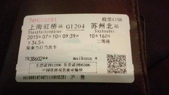 10時に着いて15時には帰る。 上海虹橋から蘇州北駅まで高鉄で片道30分だから近い。
