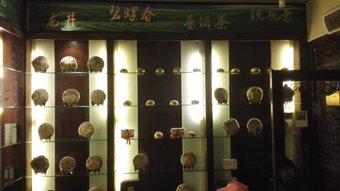 清風人家茶館。