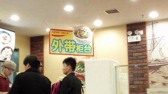 【外带柜台】テイクアウトカウンター すき家で牛肉カレーセット(大盛)32元で食べた。2号線「上海科技館」駅で。