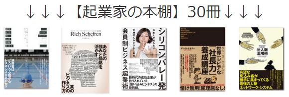 【起業家の本棚】30冊