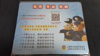 【鼠标垫shǔ biāo diàn】マウスパッド。 さっき公安でもらった。 境外人员临时住宿登记单を取りに行った時。