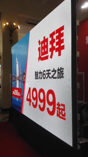 表と裏。 【迪拜 díbài 】ドバイ。 上海。旅行の展示会にて。