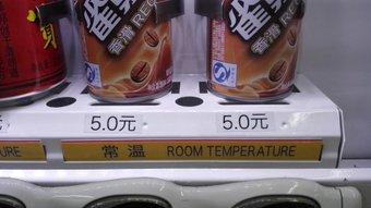 自販が『常温』って初めて見た。おれが気にしてなかっただけでたくさんあるだろうけど。