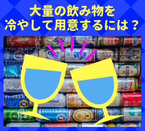 大量の飲み物,冷やす,イベント