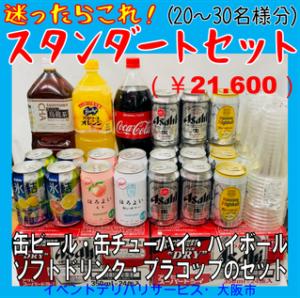 新幹線,電車,ビール,飲み物,持ち込み