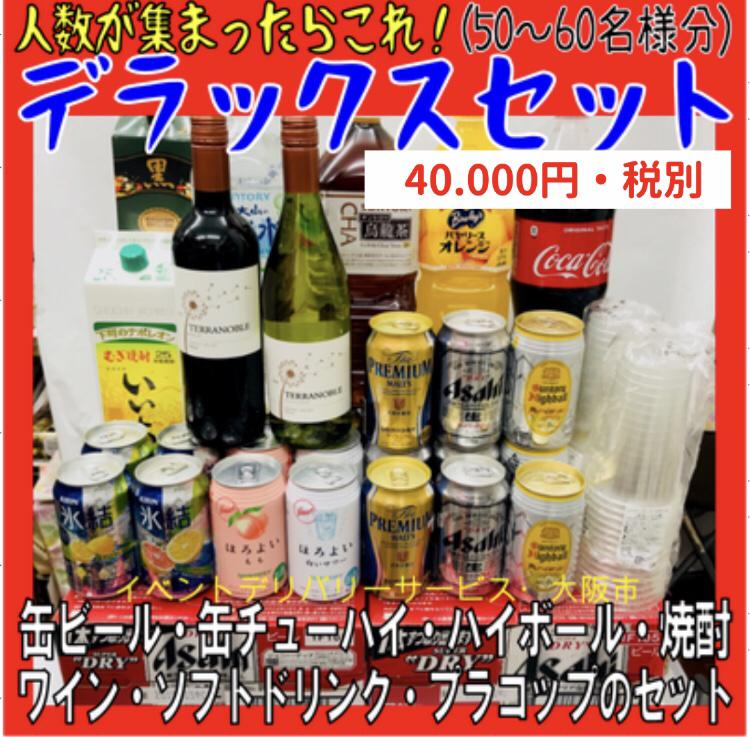 懇親会,宴会,ビール,飲み物,発注,本数