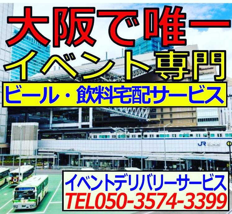 大阪 お酒のホームページ 酒屋のホームページ 大阪市