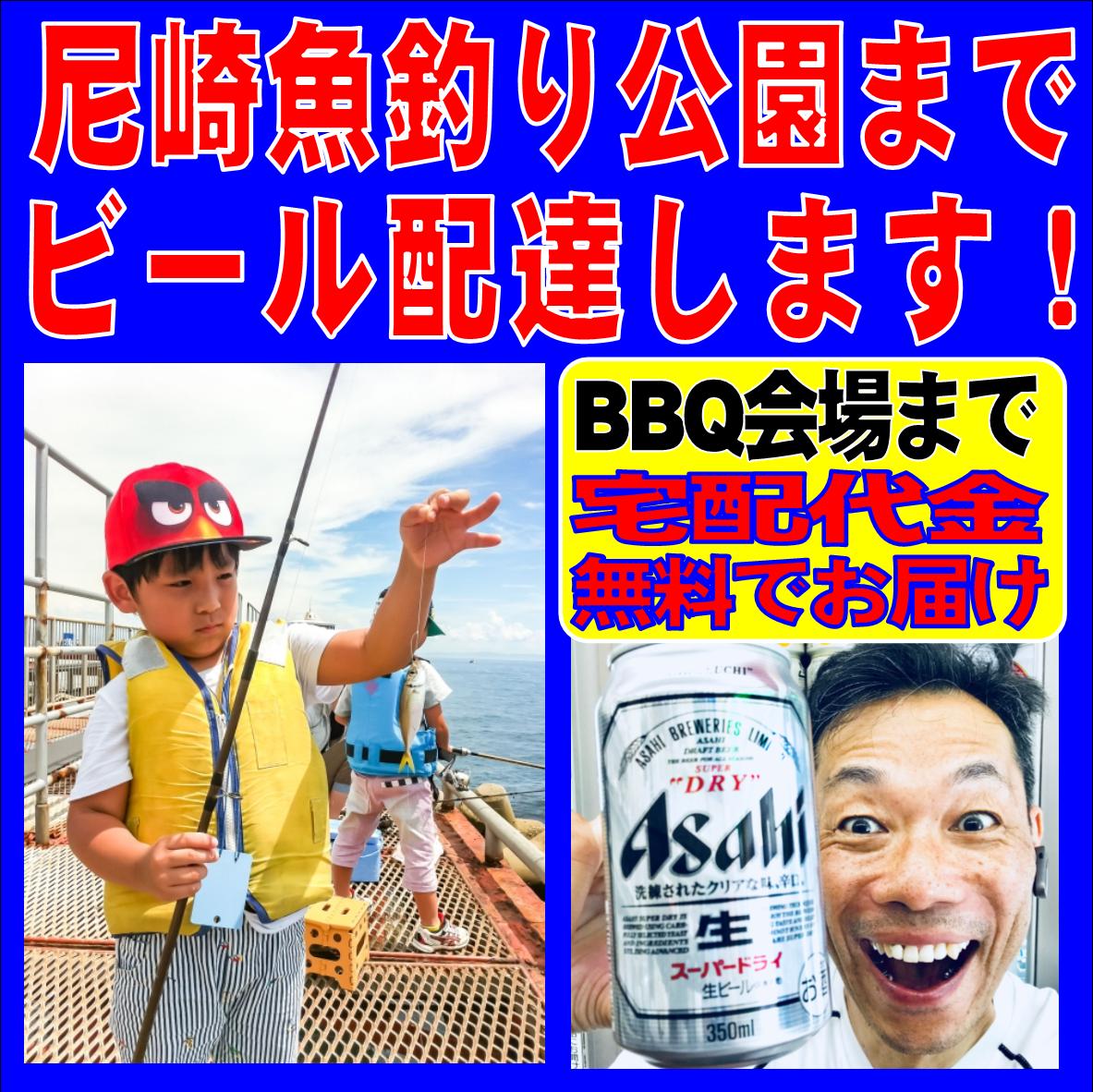 尼崎 魚つり公園 ビール 宅配 バーベキュー