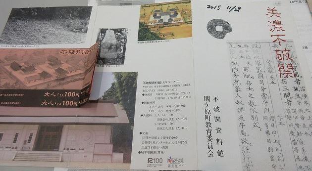 美濃不破関パンフレット 不破関(ふわのせき)は、東山道の要地で壬申の乱には大海人皇子側の本営が設置されました。  以前に訪問された方がパンフレットを持ってきてくれて回覧して拝見しました。